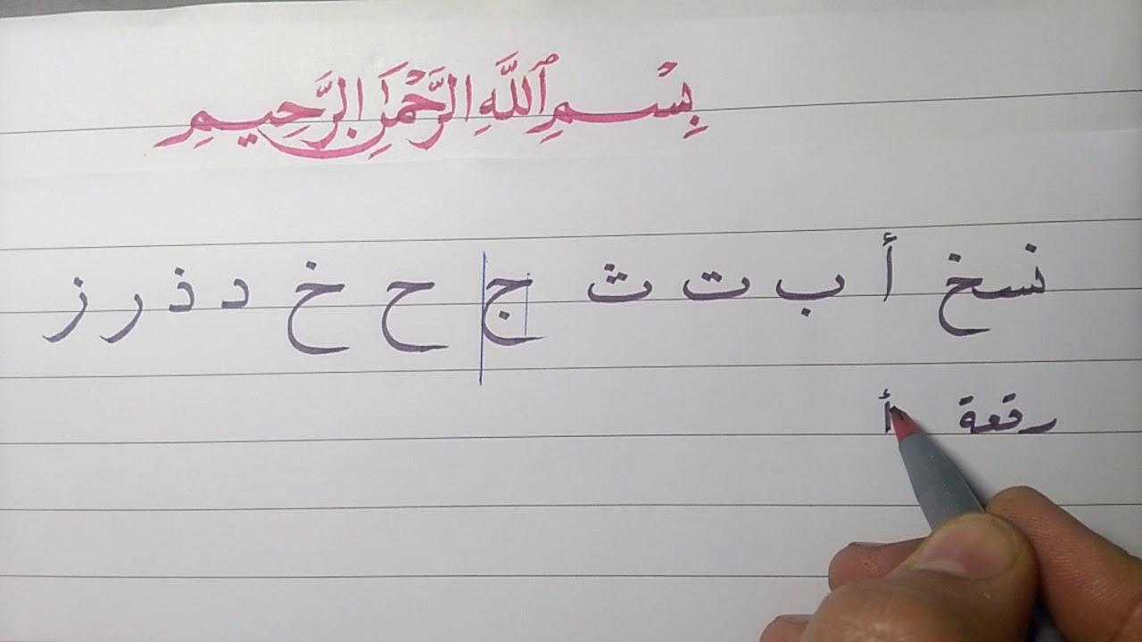 صورة تعليم الخط العربي للاطفال , اجعل طفلك له الخط الرائع