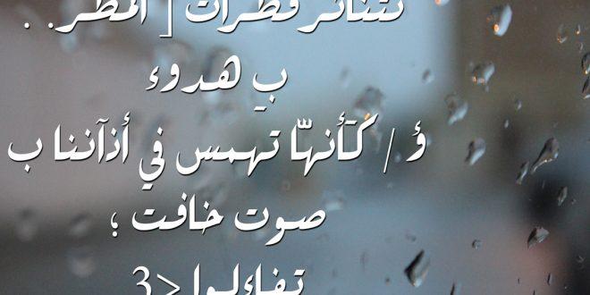 صورة كلمات عن المطر , نزول المطر يلمس احساسي