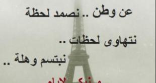 صورة اووف من كتر تأثرى دموعى نزلت , شعر عن الغربة عن الوطن