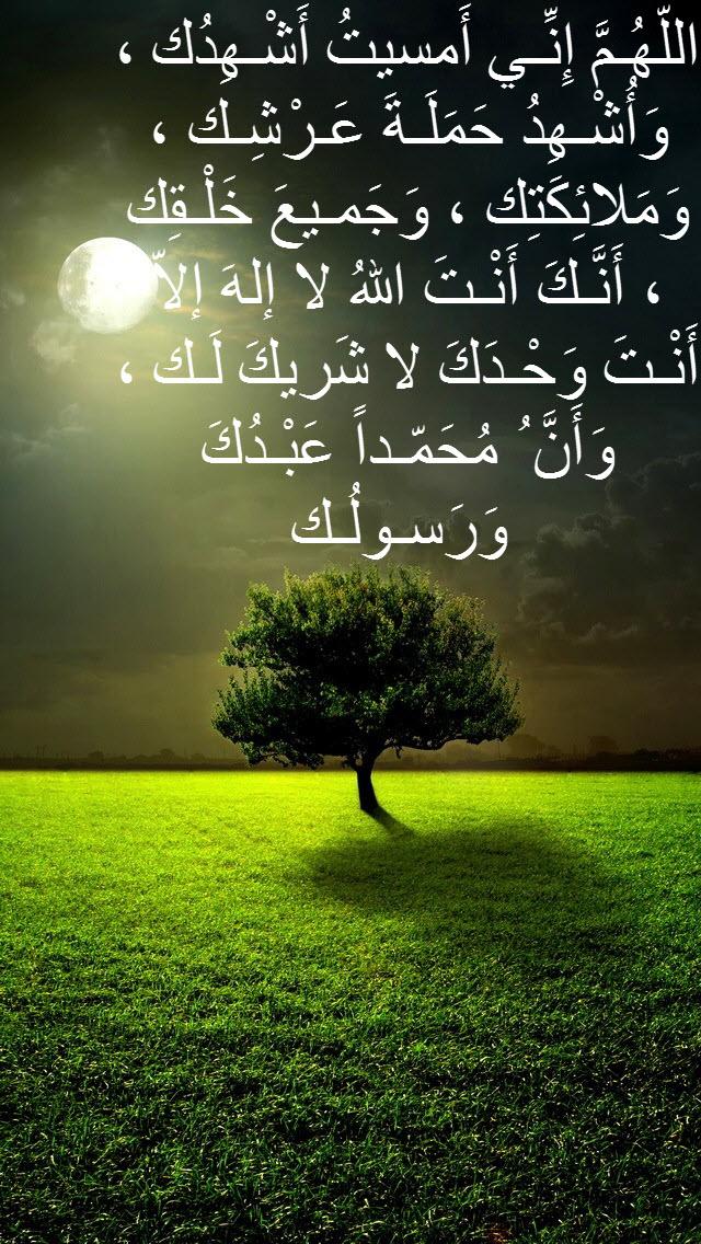 صورة اجمل كلمات تستقبل بها المساء وتدعو بها الله , دعاء المساء مكتوب