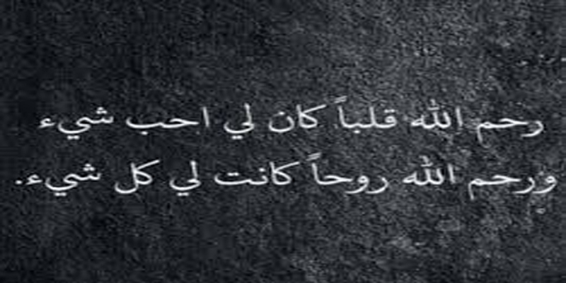 صورة وجعى يظهر فى هذه الكلمات المؤلمه , كلمات عن موت الحبيب
