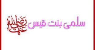 صورة خالته ام البركه والنفع , سلمى بنت قيس