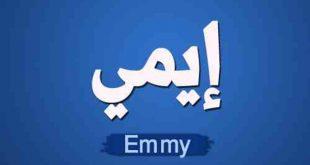 معنى اسم ايمي
