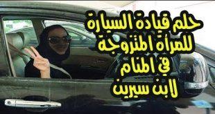 قيادة المراة للسيارة في المنام