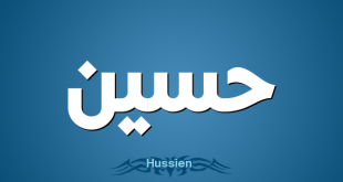 معنى اسم حسين